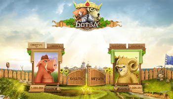 Ботва Онлайн - бесплатная онлайн игра
