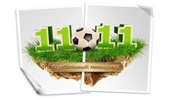 11х11 - бесплатная онлайн игра