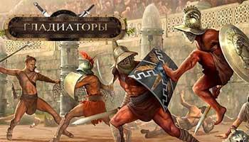 Гладиаторы - бесплатная онлайн игра