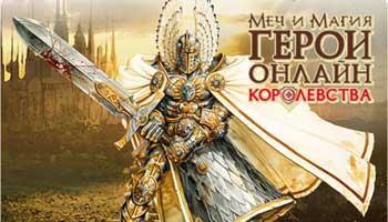 Меч и магия: Герои королевства - бесплатная онлайн игра