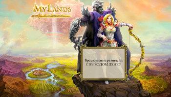 My Lands - бесплатная онлайн игра