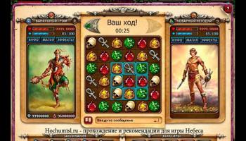Небеса - бесплатная онлайн игра