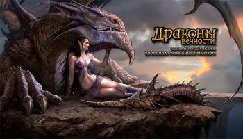 Драконы вечности - бесплатная онлайн игра