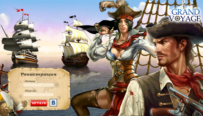 Grand Voyage - бесплатная онлайн игра