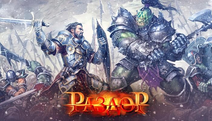 Раздор - бесплатная онлайн игра