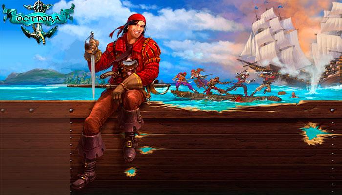 Острова - бесплатная онлайн игра
