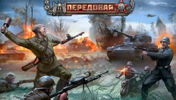 Передовая - бесплатная онлайн игра