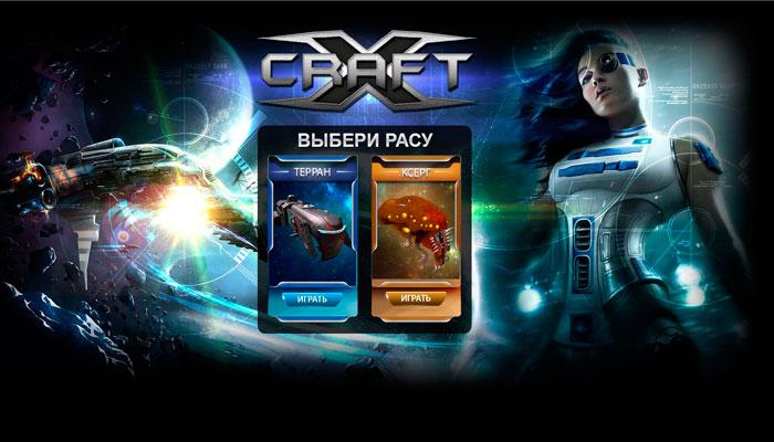 Xcraft - бесплатная онлайн игра