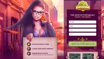 Капитализация: Войны собственности - бесплатная онлайн игра
