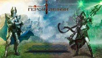 Меч и Магия: Герои Онлайн - бесплатная онлайн игра