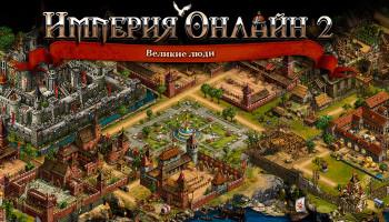 Imperia online 2 - бесплатная онлайн игра