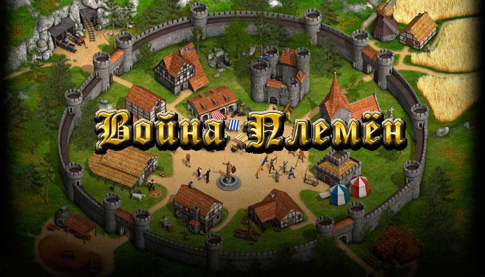 Игру Война Племен