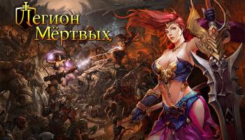 Легион Мертвых - бесплатная онлайн игра