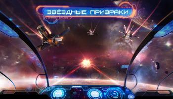 Звездные призраки - бесплатная онлайн игра