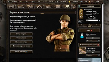 Generals Of War - бесплатная онлайн игра