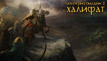 Империя Онлайн 2: Халифат - бесплатная онлайн игра