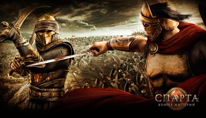 Спарта: Война империй - бесплатная онлайн игра