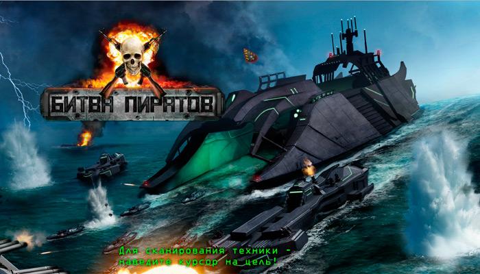 Битва пиратов - бесплатная онлайн игра