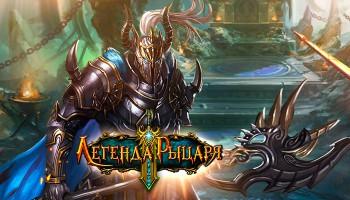 Легенда Рыцаря - бесплатная онлайн игра