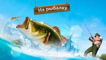 На рыбалку - бесплатная онлайн игра