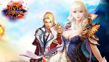 Путь Лордов - бесплатная онлайн игра