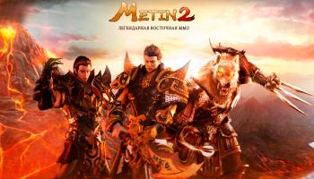 Metin2 - бесплатная онлайн игра