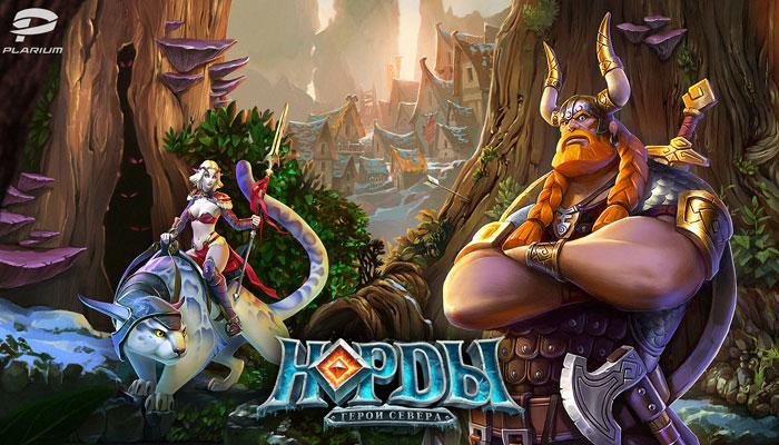 Норды — Герои Севера - бесплатная онлайн игра