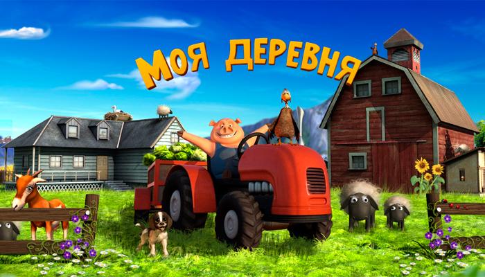 Моя деревня - бесплатная онлайн игра