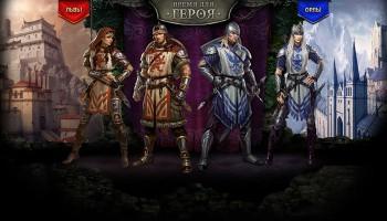 Время для Героя - бесплатная онлайн игра