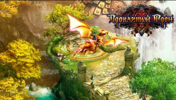 Проклятый Трон - бесплатная онлайн игра