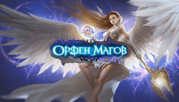 Орден Магов - бесплатная онлайн игра