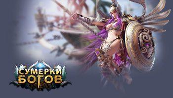 Сумерки богов - бесплатная онлайн игра