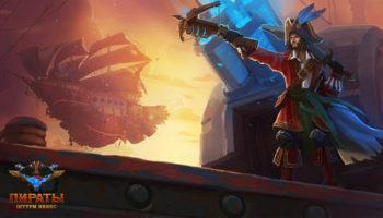 Пираты: Штурм небес - бесплатная онлайн игра