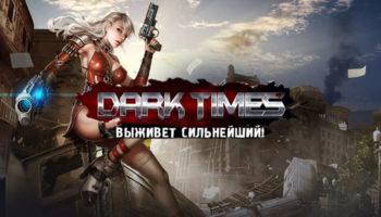 Dark Times - бесплатная онлайн игра
