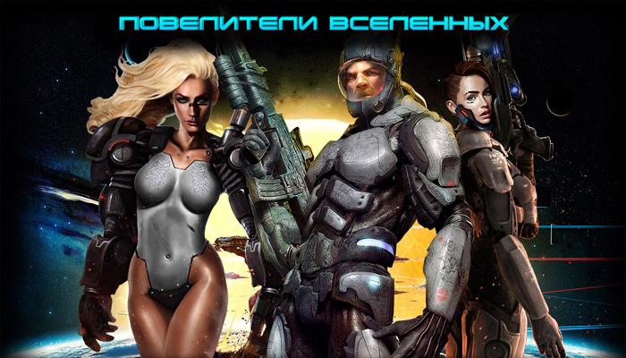 Повелители вселенных - онлайн игра