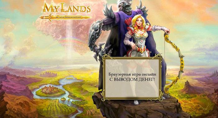My Lands - онлайн игра