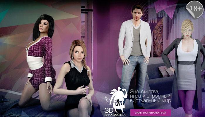 Love City 3D - онлайн игра