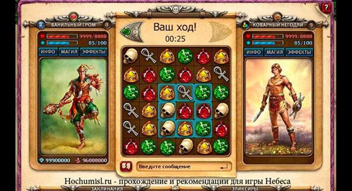Небеса - онлайн игра