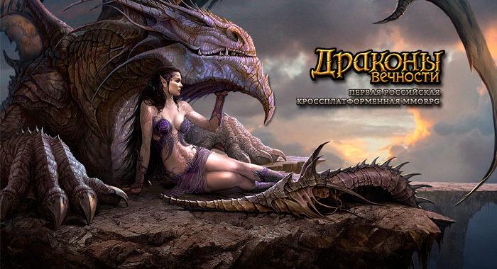 Драконы Вечности - онлайн игра