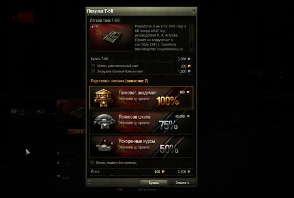 Как исследовать танки в World of Tanks