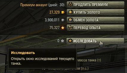Инструкция по исследованию танков в игре