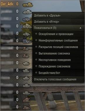 Система оповещений во время боя в WoT