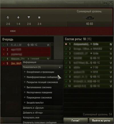 Принцип работы системы голосового оповещения в World of Tanks