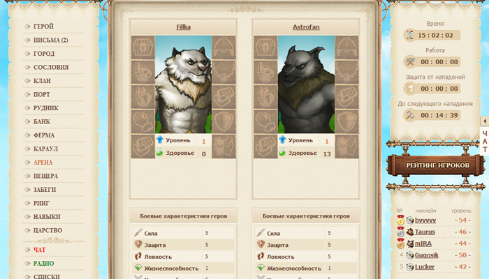 Котландия - браузерная онлайн игра