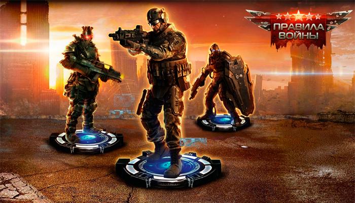 Правила войны - онлайн игра