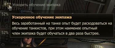Как прокачать экипаж в World of Tanks