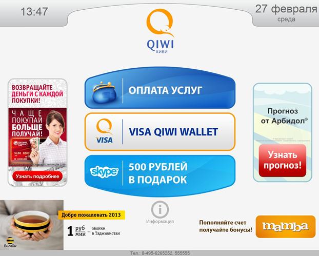 Пополнение счета через мобильные терминалы