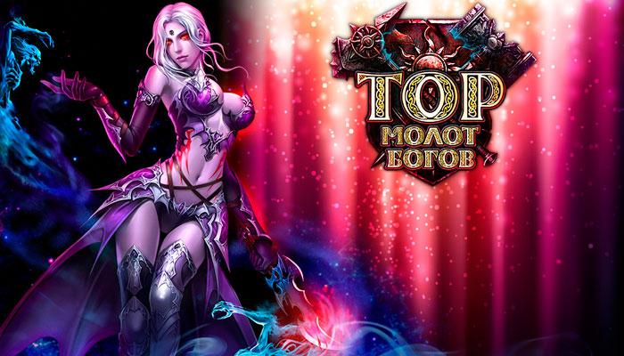 Тор: Молот Богов - онлайн игра