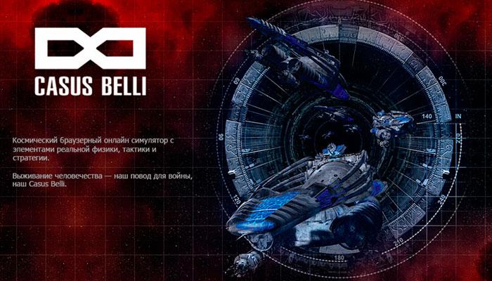 Casus Belli - браузерная онлайн игра