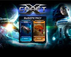 Xcraft - онлайн игра